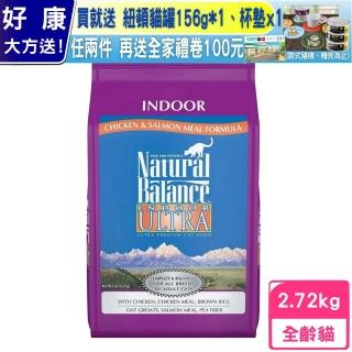 【Natural Balance】《特級室內貓調理配方》6lbs/2.7kg(贈 外出試吃包*4)