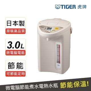 【日本製】TIGER 虎牌3.0L微電腦電熱水瓶(PDR-S30R)