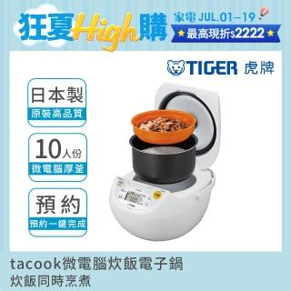 【煮飯同時料理_日本製】TIGER虎牌 10人份tacook微電腦電子鍋(JBV-S18R)