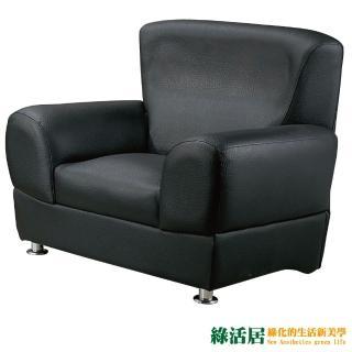 【綠活居】多爾  時尚皮革單人座沙發(三色可選)