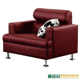 【綠活居】浩爾  時尚皮革單人座沙發(四色可選)