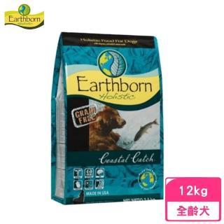 【Earthborn 原野優越】野生魚低敏無穀犬《白鮭魚+鯡魚》12kg(贈 外出試吃包*5)