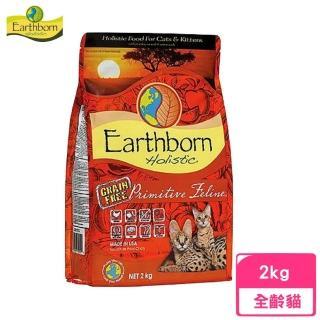 【Earthborn 原野優越】農場低敏無穀貓《雞肉+蔓越莓》2kg(贈 外出試吃包*3)