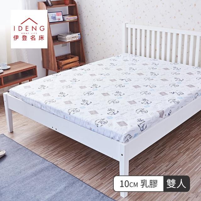 【伊登名床】10cm天然乳膠床墊-夏日好眠系列(雙人5尺)/