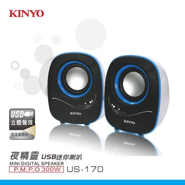 【KINYO】夜精靈USB迷你喇叭(US170)/