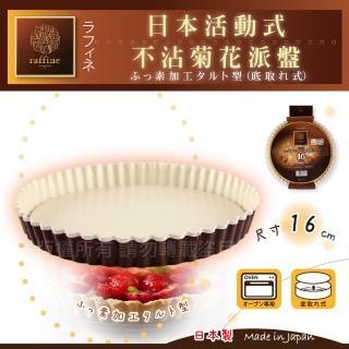【日本Raffine】活動式圓型白色不沾菊花派烤盤-16cm(日本製)