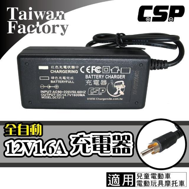 【CSP進煌】12V1.6A電源充電器(12V電池電瓶充電器-兒童玩具車-電動童車-電動玩具車-玩具摩托車適用)