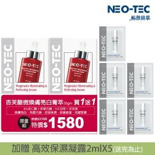【NEO-TEC妮傲絲翠】杏芙酸微煥膚亮白菁萃35gm(二入)