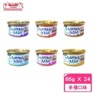 【Seeds 聖萊西】MamaMia 純白肉貓餐罐 85g(24罐組)