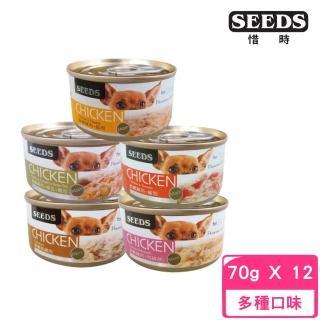 【Seeds 聖萊西】CHICKEN 愛狗天然食 70g(12罐組)