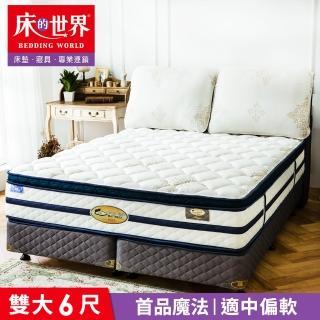 【床的世界】美國首品名床魔法Magic雙人加大三線乳膠獨立筒床墊(獨立筒床墊)