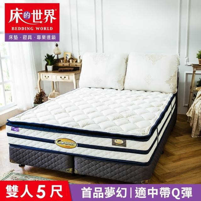 【床的世界】美國首品名床夢幻Dream標準雙人三線獨立筒床墊/