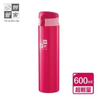 【妙管家】超輕量真空彈蓋杯-桃紅 600ml HKVL-T600R(保溫杯)