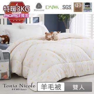 【Tonia Nicole東妮寢飾】特暖防蹣抗菌頂級100%法國3kg羊毛被(雙人)
