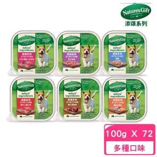 【Natures gift 吉夫特】犬用《澳洲貴族餐盒》100g(72入組)