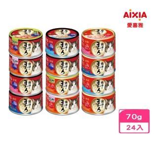 【Aixia】愛喜雅《燒津系列》貓罐 70g (24入組)