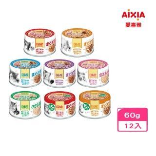 【Aixia】愛喜雅《樂妙喵系列》貓罐 60g(72罐組)