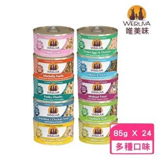 【WERUVA 唯美味】無穀貓罐 3oz/85g(24罐組)