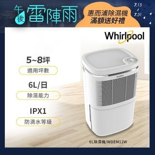 【Whirlpool 惠而浦】6L節能除濕機(WDEM12W)