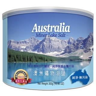 【米森】澳洲湖鹽(300g/罐)