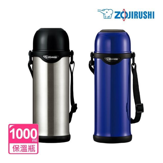 【象印】1L 不鏽鋼真空保溫瓶(SJ-TG10)