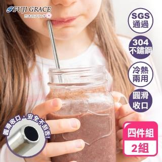 【FUJI-GRACE】304不鏽鋼四件組環保吸管/贈束口袋(2組)