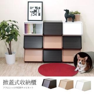 【Hopma】掀蓋式收納櫃4入組合(置物櫃/儲存櫃/書櫃)