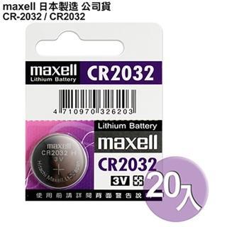 【日本製造maxell公司貨】CR2032 / CR-2032 20顆入 鈕扣型3V鋰電池
