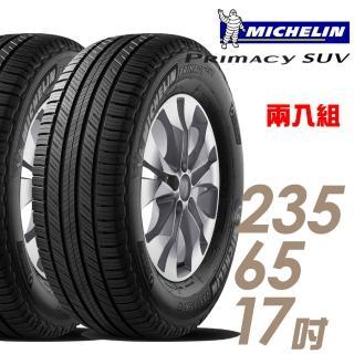 【米其林】PRIMACY SUV舒適穩定輪胎_送專業安裝 兩入組_235/65/17_(適用於Santa FE等車型)