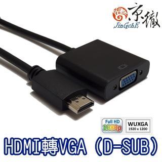 【Jingche】HDMI to VGA螢幕轉接線材(適用HDMI轉VGA筆電與桌機)
