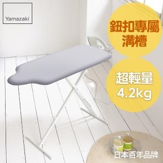 【 YAMAZAKI】人型立地式燙衣板(閃電銀)
