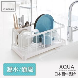 【日本YAMAZAKI】AQUA分拆式瀝水架(白)