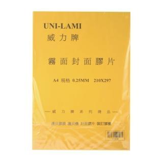 【威力牌UNI-LAMI】霧面裝訂封面膠片/A4/0.25mm/100張/包