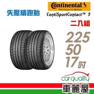 【Continental 馬牌】CSC5SSR 失壓續跑胎_二入組_225/50/17(適用BMW 5系列等車_車麗屋)