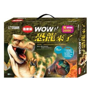【世一】WOW!恐龍來了