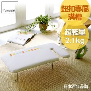 【日本YAMAZAKI】G型可掛式桌上型燙衣板(可愛鈕扣)