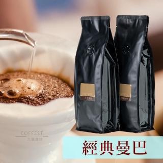 【大隱珈琲】經典曼巴 - 柔順清香 嚴選咖啡豆(一磅/454g)