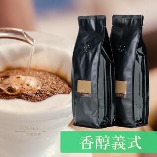 【大隱珈琲】香醇義式 - 巧克力甘甜口感 嚴選咖啡豆(一磅/454g)