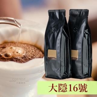 【大隱珈琲】大隱16號 - 濃郁醇厚 嚴選咖啡豆(一磅/454g)