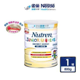 【雀巢兒童】兒童佳膳雙益營養升級配方(800g /罐)