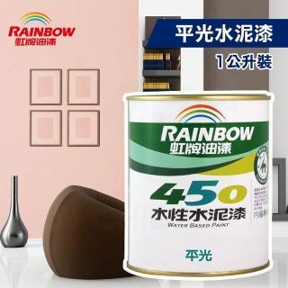 【虹牌】450平光水泥漆(1公升裝)