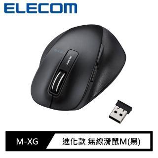 【ELECOM】M-XG進化款 無線M(黑)