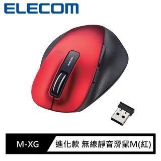 【ELECOM】M-XG進化款 無線靜音滑鼠M(紅)