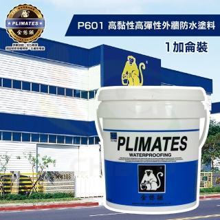 【金絲猴】《中塗》高黏性 高彈性外牆防水塗料P-601(1加侖裝)(外牆防水漆)