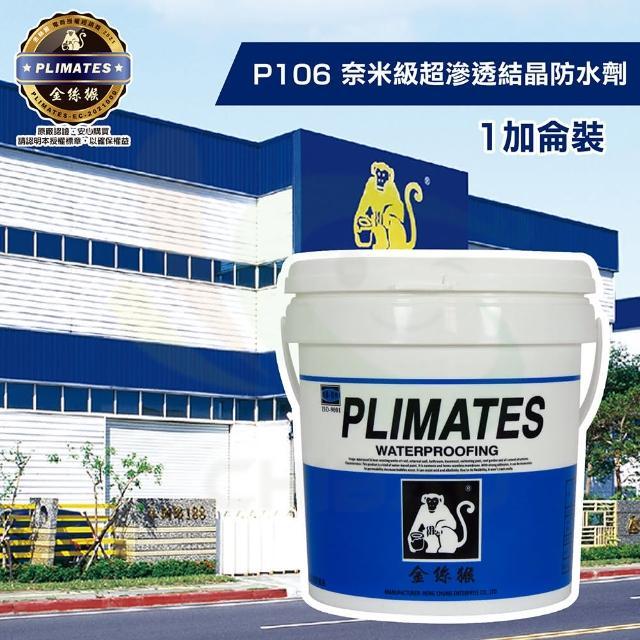 【金絲猴】《石材金油》「無膜」水性奈米級超滲透結晶防水劑P-106(1加侖裝)