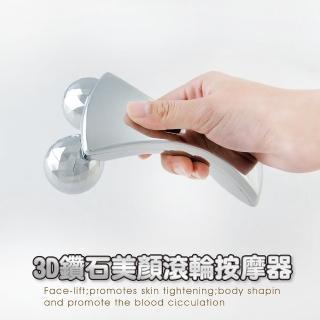【必翔銀髮樂活館】3D鑽石美顏滾輪按摩器