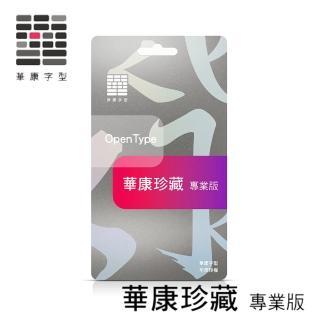 【華康】華康珍藏 -專業版 一年