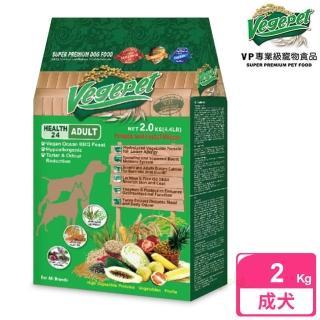 【VP專業級蔬食狗食】成犬用 2kg(全犬種及過敏體質成犬)