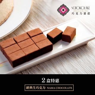 【巧克力雲莊】經典生巧克力X2↘任選特惠組(頂級生巧克力)