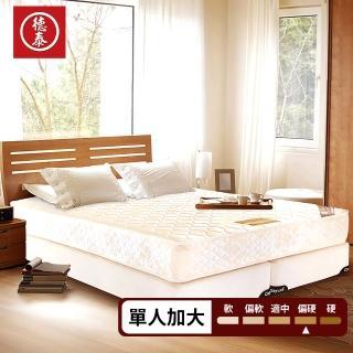 【德泰 歐蒂斯系列】年度紀念款 彈簧床墊-單人3.5尺(送保潔墊)